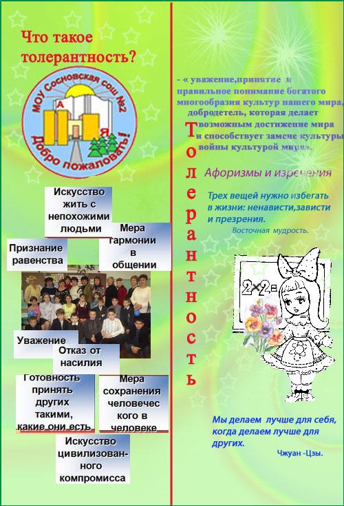 Решебник по русскому 11 Хлебинская